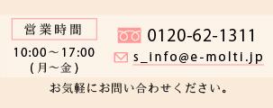 営業時間のご案内10:00〜17:00(月〜土)