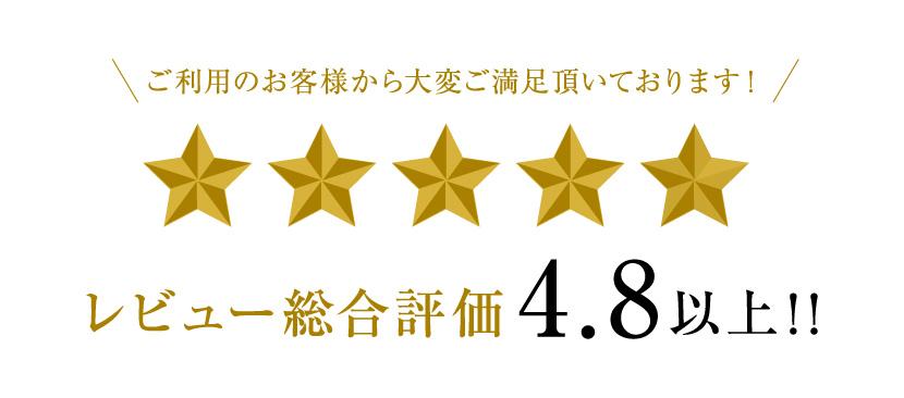 レビュー総合評価4.8以上お客様からご満足頂いています