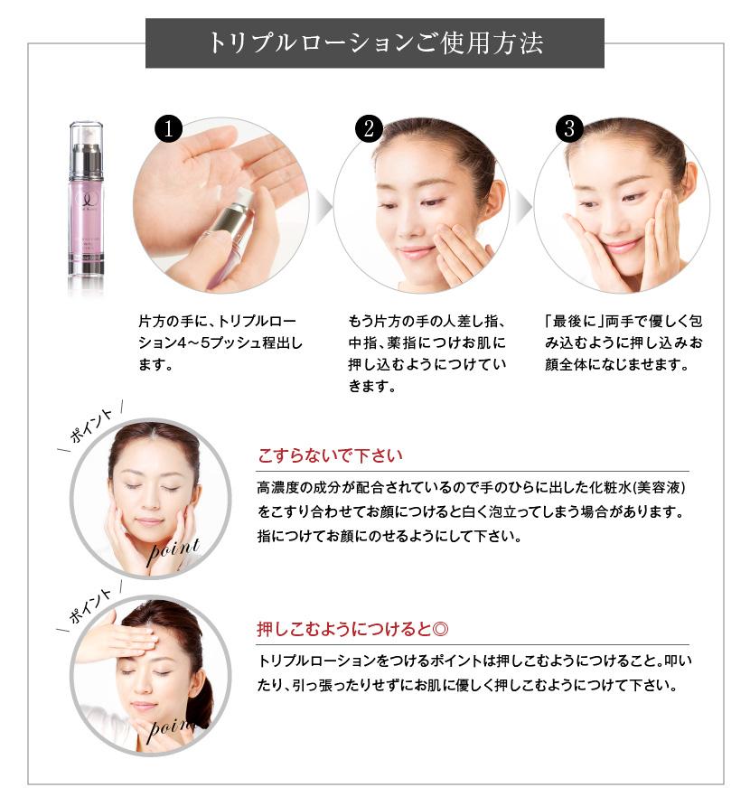 トリプルローションはお肌にやさしく包み込むように顔全体になじませます。こすらず押し込むようにハンドプレス