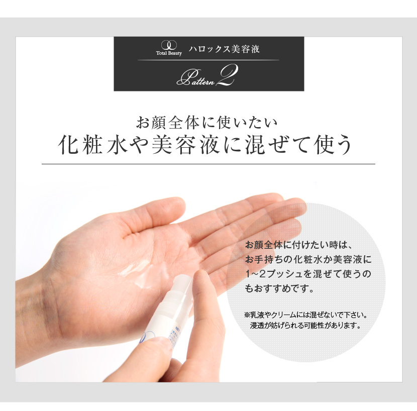 パターン2、化粧水や美容液に混ぜて使う